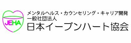 (社)日本イーブンハート協会